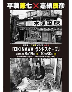 平敷兼七 二人展シリーズVol.3「OKINAWA ランドスケープ」平敷兼七×嘉納辰彦
