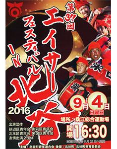 第20回 宜野湾市青年エイサー祭り