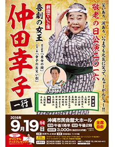 喜劇の女王 仲田幸子一行 劇団でいご座 敬老の日公演2016