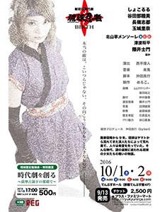 新琉球時代劇 琉球忍者 BIRTH
