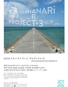 2016イチハナリアートプロジェクト+3