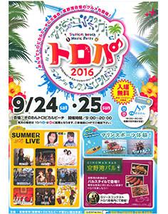 トロピカルビーチミュージックパーティー トロパ2016