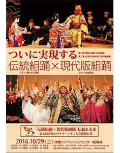 「伝統組踊×現代版組踊」伝統と未来