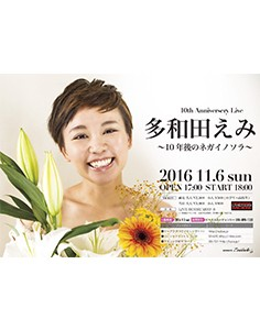 多和田えみ 10th Anniversary Live 〜10年後のネガイノソラ〜