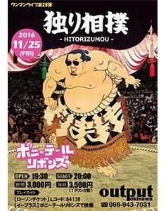 ポニーテールリボンズ ワンマンライブ第28弾「独り相撲」