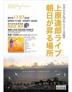 上原達郎ライブ「朝日が昇る場所」