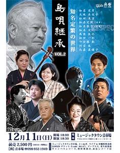 島唄継承vol.2 知名定繁の世界