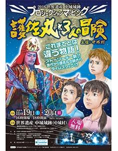 2016世界遺産中城城跡プロジェクションマッピング「護佐丸と3人の冒険」
