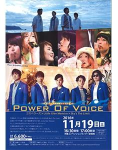 「Power Of Voice」 新星×カラフル×極上のハーモニー