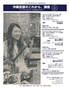 沖縄民謡のこれから、講座「海外から見える沖縄民謡の魅力」
