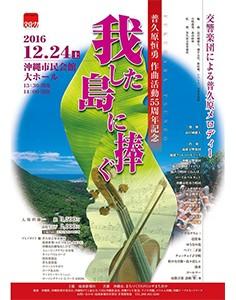 普久原恒勇作曲活動55周年記念「我した島に捧ぐ」~交響楽団による普久原メロディー