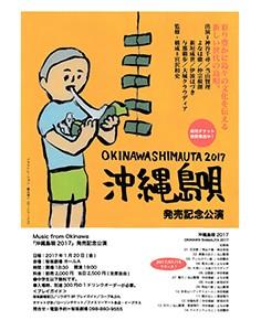 Music from Okinawa『沖縄島唄2017』発売記念公演