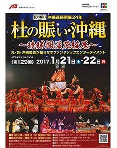 第129回 杜の賑い·沖縄