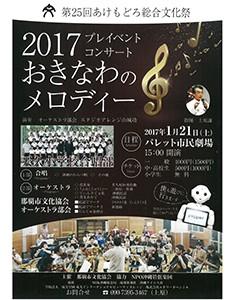 第25回あけもどろ総合文化祭 2017プレイベントコンサート