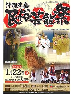 民俗芸能公演「沖縄本島民俗芸能祭」