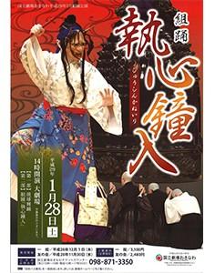 組踊公演「執心鐘入」