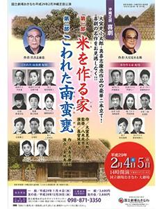 沖縄芝居公演 喜劇「米を作る家」・「こわれた南蛮甕」