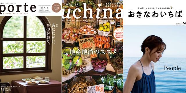 沖縄をディープに知るならこれ! 沖縄で発行されているオススメ雑誌5選