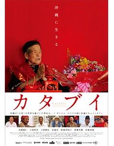 映画『カタブイ -沖縄に生きる-』