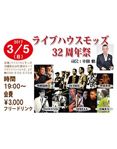 ライブハウスモッズ 32周年祭
