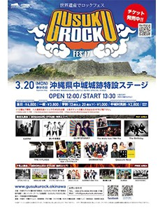 GUSUKU ROCK FES'17