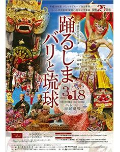 バリ沖縄芸能合同公演「踊るしま~バリと琉球~」