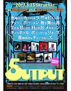 Output 5th ANNIVERSARY SPECIAL『Output × ナムラホール』