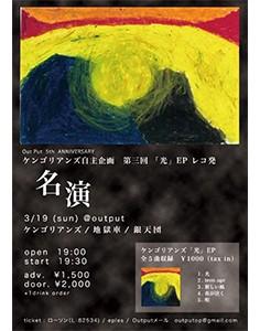 Output 5th ANNIVERSARY「ケンゴリアンズ自主企画 第三回 名演 光EPレコ発ライブ」