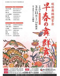 琉球舞踊鑑賞会「早春の舞・群舞」